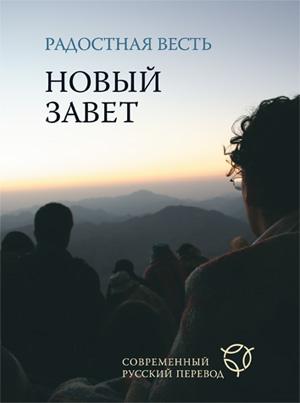Новый завет (Радостная весть), 4-е изд.