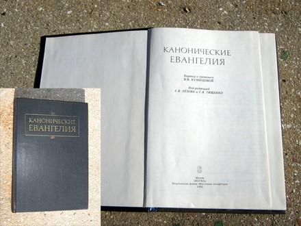 Научное издание евангелий в перевода Кузнецовой