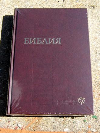 Современный русский перевод Библии от РБО