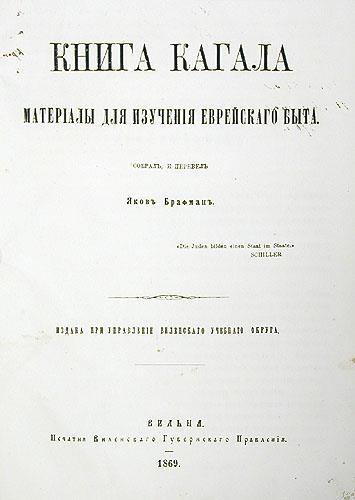 Обложка Книги Кагала