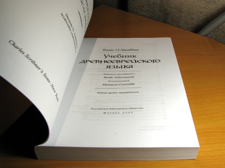 Учебник древне-еврейского языка