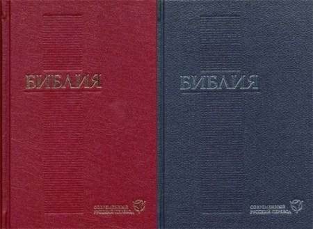 Современный русский перевод малого формата