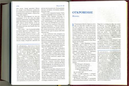 Разворот современного русского перевода в малом формате