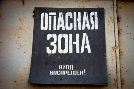Табличка на воротах заброшенного завода печатных плат в г. Минск, Белоруссия